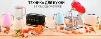 Купить бытовую технику для кухни в Калининграде, низкие цены, широкий выбор