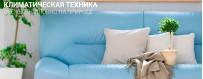 Купить климатические системы: вентиляторы, обогреватели, кондиционеры в Калининграде, низкие цены, гарантия