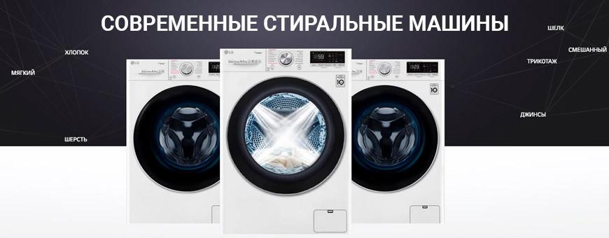 Купить стиральную машину в Калининграде по самой низкой цене: доставка, гарантия, отзывы