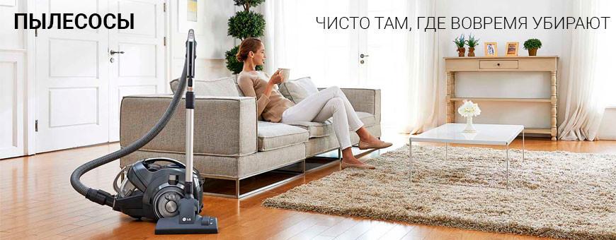 Купить пылесосы в Калининграде, низкие цены, гарантия