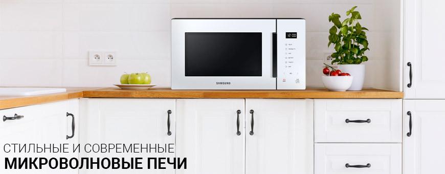 Купить микроволновые печи в Калининграде, низкие цены, гарантия, отзывы