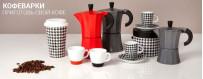 Купить кофеварки для приготовления хорошего кофе в Калининграде, низкие цены, гарантия