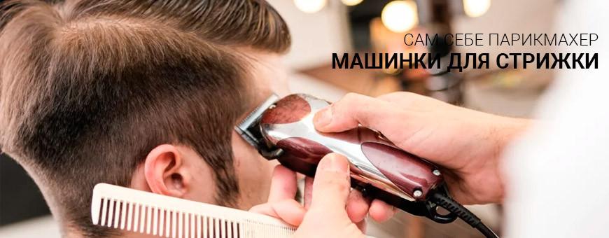 Купить товары для стрижки волос в Калининграде: машинки для стрижки, триммеры. Гарантия, отзывы