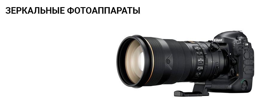 Купить зеркальные фотоаппараты в Калининграде по низкой цене