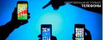 Купить смартфон или стационарный телефоны в Калининграде, низкие цены, гарантия