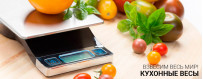Купить весы кухонные в Калининграде, низкие цены, гарантия