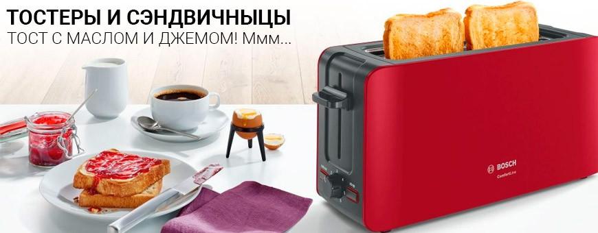 Купить тостеры и сэндвичницы в Калининграде, низкие цены, гарантия