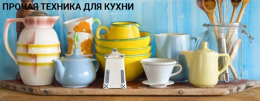 Купить другую кухонную технику: йогуртницы, овощечистки в Калининграде, низкие цены