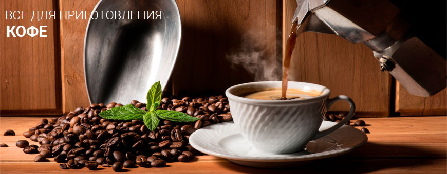 Купить все для приготовления кофе в Калининграде, низкие цены, большой выбор