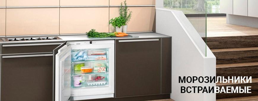 Купить встраиваемые морозильные камеры и морозильники в Калининграде, низкие цены, гарантия