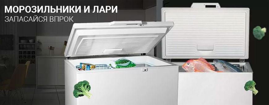 Купить морозильные камеры и лари в Калининграде, низкие цены, гарантия