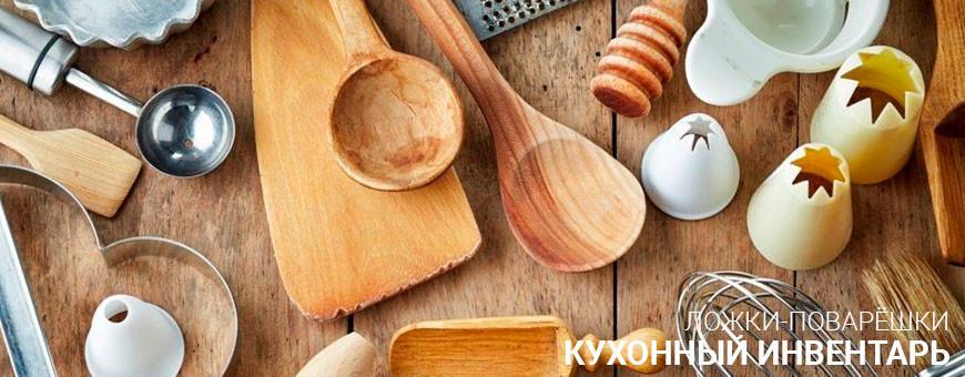 Купить кухонный инвентарь в Калининграде, низкие цены, большой выбор