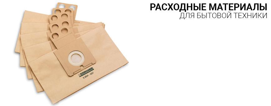 Купить расходные материалы для бытовой техники и бытовую химию в Калининграде по низким ценам