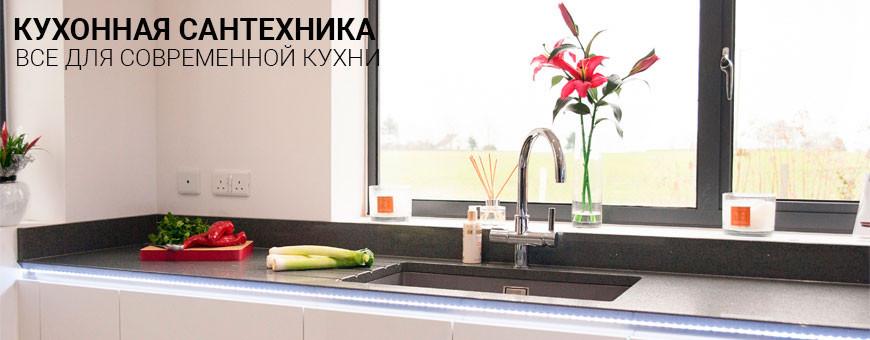 Купить сантехнику для кухни: смесители и мойки в Калининграде, низкие цены