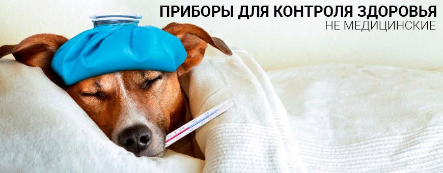 Купить товары для Вашего здоровья в Калининграде, низкие цены, гарантия