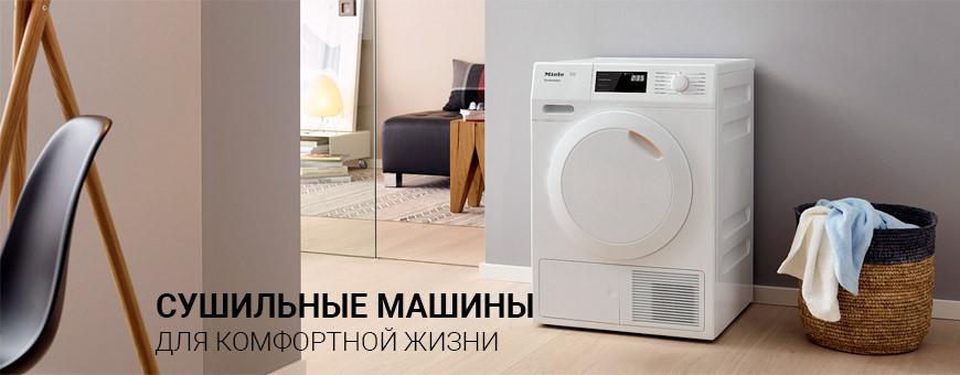 Купить сушильную машину в Калининграде, низкие цены, гарантия