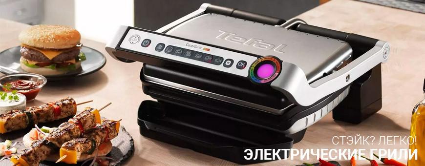 Купить электрогриль в Калининграде по самой низкой цене: гарантия, отзывы, доставка
